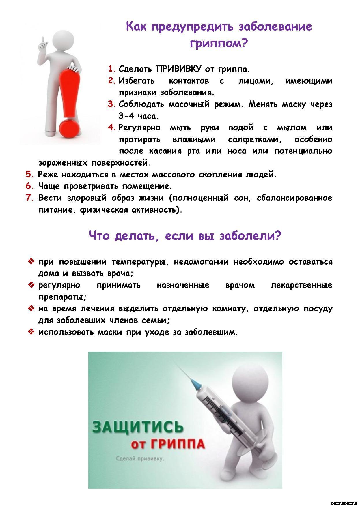санпин 2014 инструкция по технике безопасности охране жизни и здоровья воспитанников детского сада